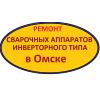 Ремонт сварочных аппаратов в Омске