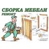 Сборка, монтаж и ремонт мебели