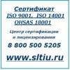 Сертификат ИСО 9001, 14001,18001
