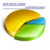 Создание красочных презентаций и портфолио любого направления (для студентов и школьников, работающих лиц, отчеты о деятельности
