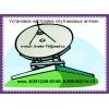 Комплекты спутникового оборудования
