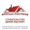 Сроительная компания omsk-stroim строит Дома, Бани, Дачи, Коттеджи, Гаражи и т.д
