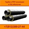Труба ППУ, ГОСТ 30732-2006