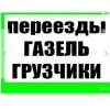 Услуги грузчиков Квартирные переезды