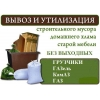 Утилизация вывоз мусор, мебели, пианино, хлама
