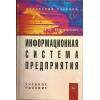 Вдовенко Л.А. Информационная система предприятия. Учебное пособие