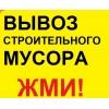 Все районы Омска Вывоз мусора Хлама Газель ЗИЛ