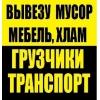 Вывоз и утилизация строительного мусора в Омске