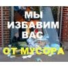 Вывоз квартирного и дачного мусора в омске.