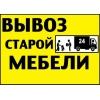 Вывоз любого мусора Хлама Барахла в Омске