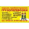 Вывоз мусора Грузоперевозки Грузчики по Омску и Области