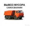 Вывоз строительного мусора зил Самосвал камаз самосвал