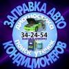 Заправка авто-кондиционеров .34-24-54.Омск.