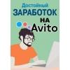 заработок на досках обьявлений от 2000 рублей в день