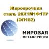 Жаропрочная сталь 20Х1М1Ф1ТР (ЭП182), прут, круг 20Х1М1Ф1ТР купить