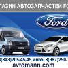 противотуманные фары форд фокус