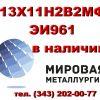 Круг 13Х11Н2В2МФ (ЭИ961)  купить цена