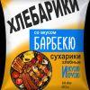 Сухарики хлебные 40г Хлебарики со вкусами