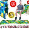Раскладушка кровать-кресло ЛИРА до 120кг