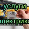 электромонтажные работы в Омске