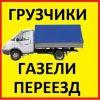 Грузчики,  Грузоперевозки Омск Недорого