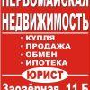 Купим (подбор вариантов) 1-2-3-4 квартиры и дома в г.Омске
