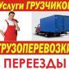 Квалифицированные грузчики,  переезды в Омске
