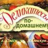 Копчение в Омске вашей продукции