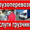 Заказ Газели Грузоперевозки Межгород 1. 5,  3,  5 тонн