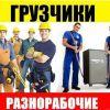 Грузчики в Омске погрузка разгрузка