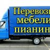 Перевозка пианино Омск пригород