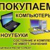 Покупка компьютеров,  ноутбуков,  игровых приставок,  муз центров,  и другое